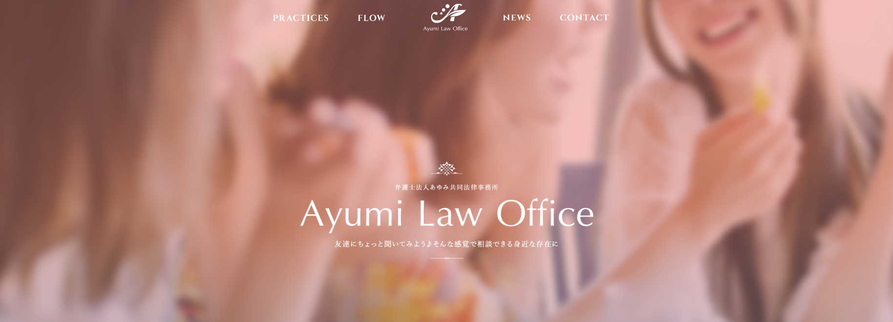 弁護士法人あゆみ共同法律事務所